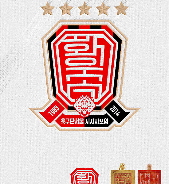 Royal family_FC SEOUL Fan group