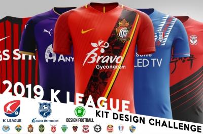 2019 K League Kit Design Challenge Sign Up