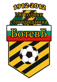 Botev Plovdiv Centenary Competition (closed)
