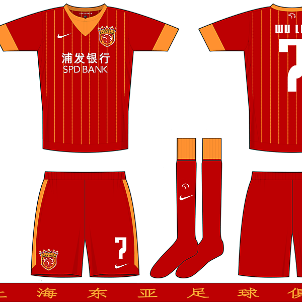 Nike Fiel Template Example one - East Asia