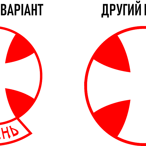 Volyn Lutsk (primary and secondary variants respectively)